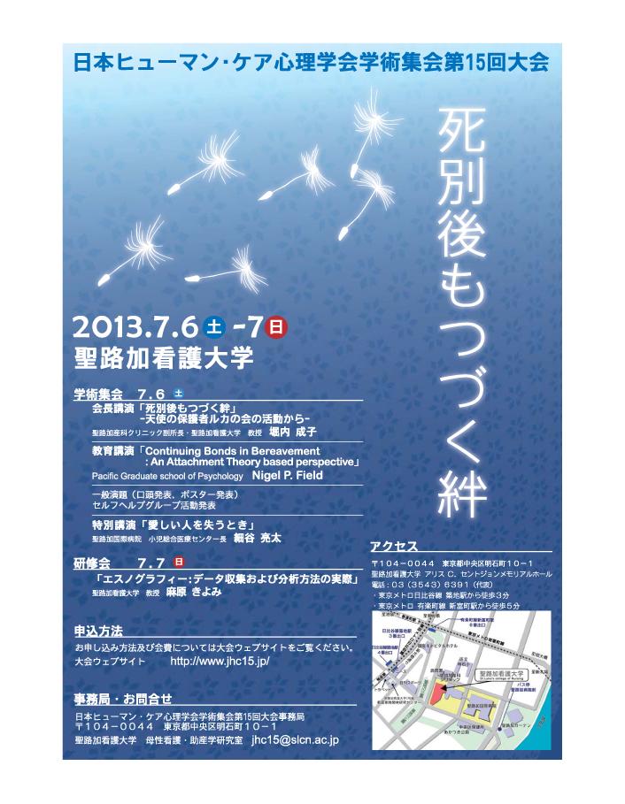 日本ヒューマン・ケア心理学会学術集会第15回大会のお知らせ