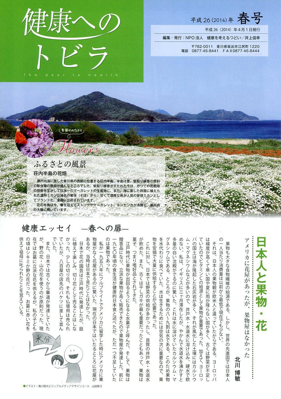 健康へのトビラ2014春01