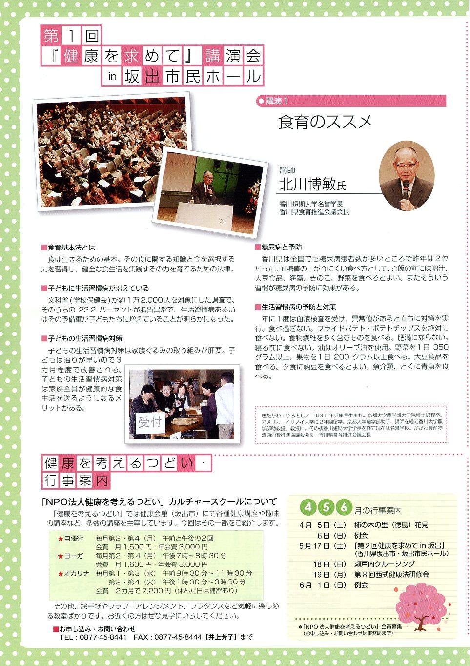 健康へのトビラ2014春02