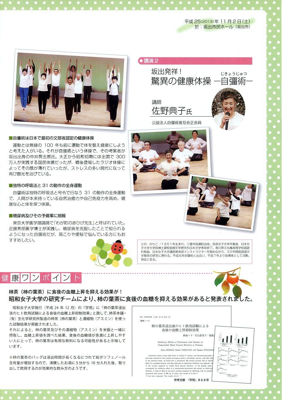 健康へのトビラ2014春03