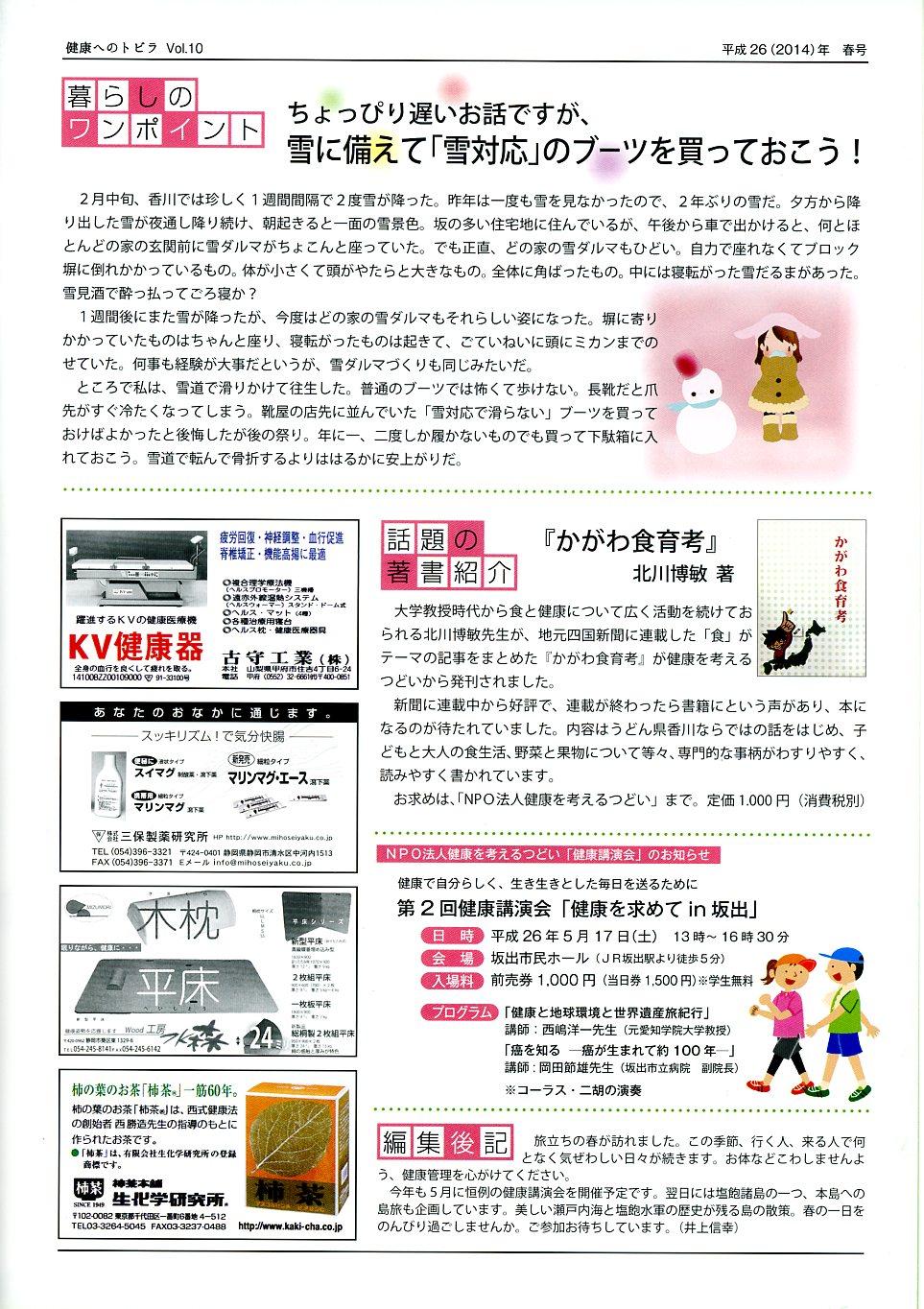 健康へのトビラ2014春04