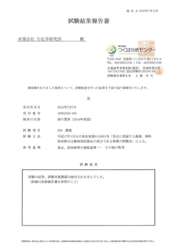 2016年柿の葉農薬検査01