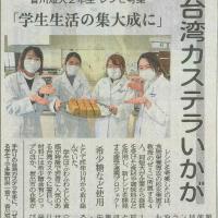 香川短期大学産学連携プロジェクト2020