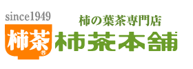 「柿茶」柿茶本舗ブログ 美容と健康に