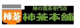 「柿茶」柿茶本舗ブログ 美容と健康に柿茶